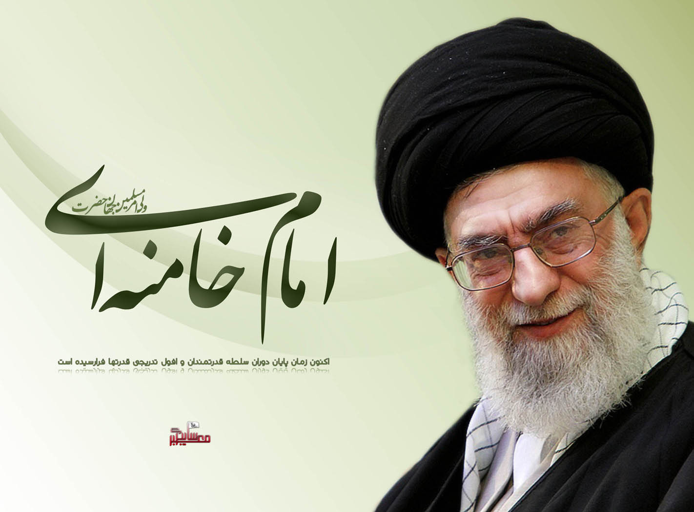 http://rayehe5.ir/wp-content/uploads/2013/12/1_emam_khamenei_1_by_hmsk11-d3axqrd.jpg